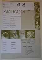 выставка кошек Кот да Винчи диплом САС и nom BIS 1-й день